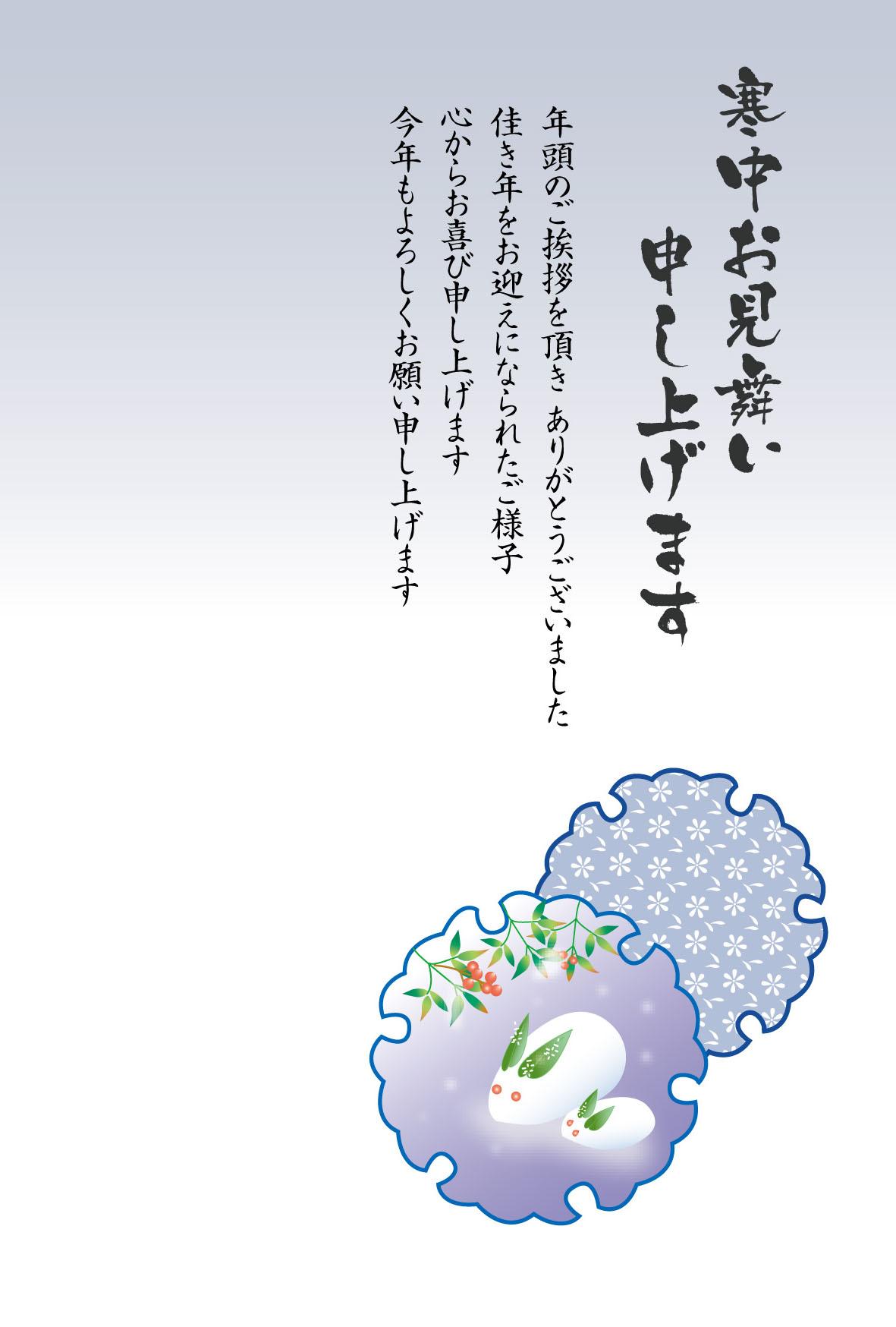 寒中見舞い - JapaneseClass.jp